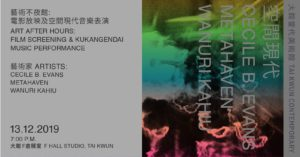 Screening & Kukangendai Music Performance @ F Hall Studio, Tai Kwun