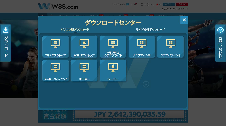W88カジノサイトのソフトダウンロードページ