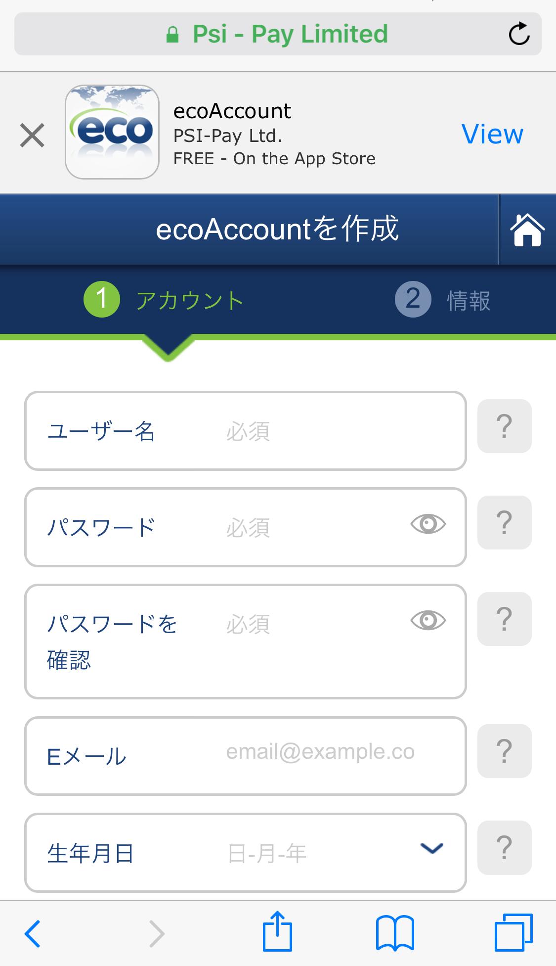エコペイズモバイルバージョン画面