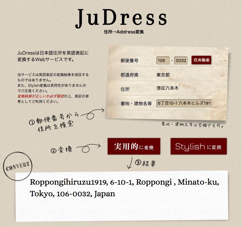 英語の住所を日本語に変更するサイトの画面