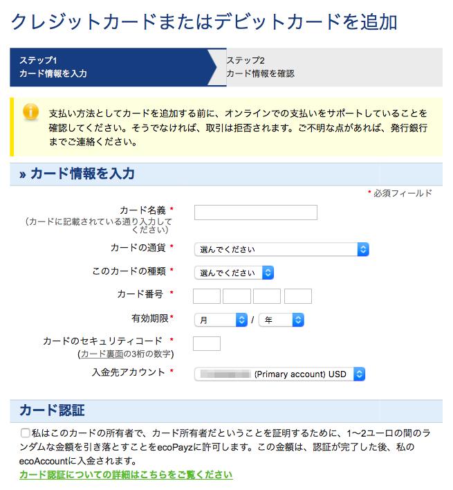 エコペイズにクレジットカード情報を登録する画面