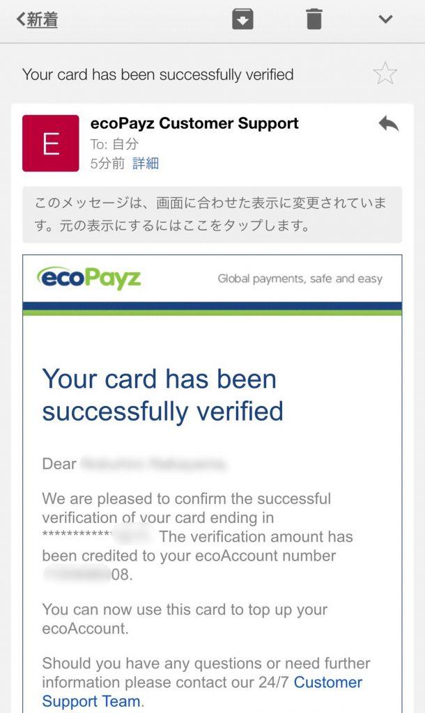 エコペイズ入金用クレジットカード登録完了通知メール