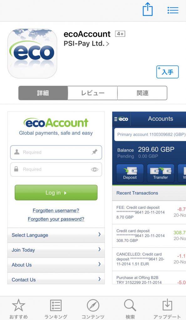 エコペイズのアプリダウンロード画面