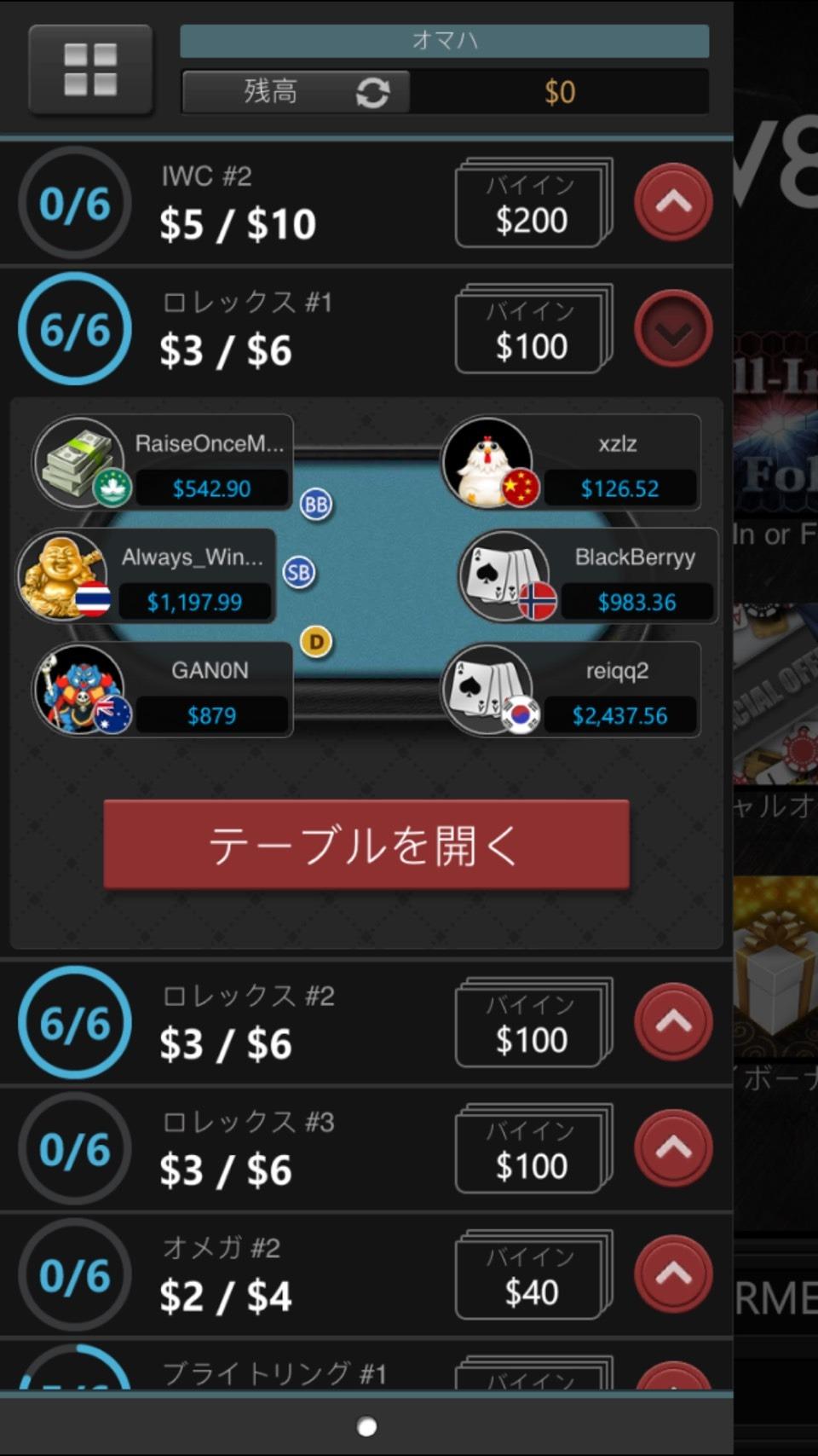 W88カジノのオンラインポーカーの画面