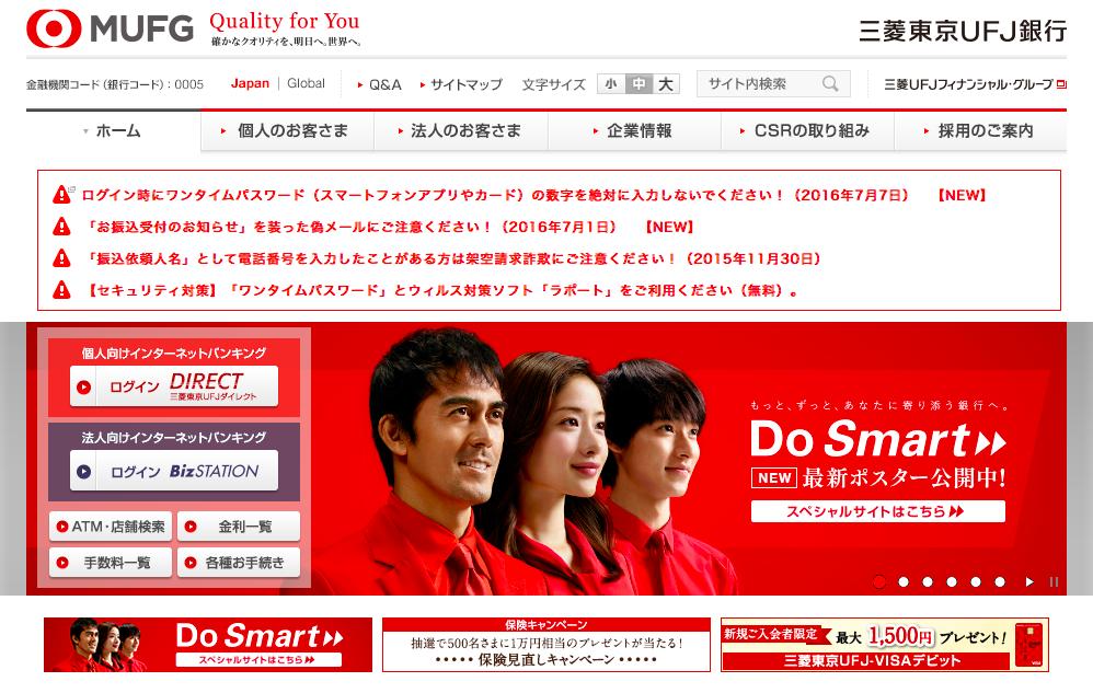 三菱東京UFJ銀行のホーム画面の写真