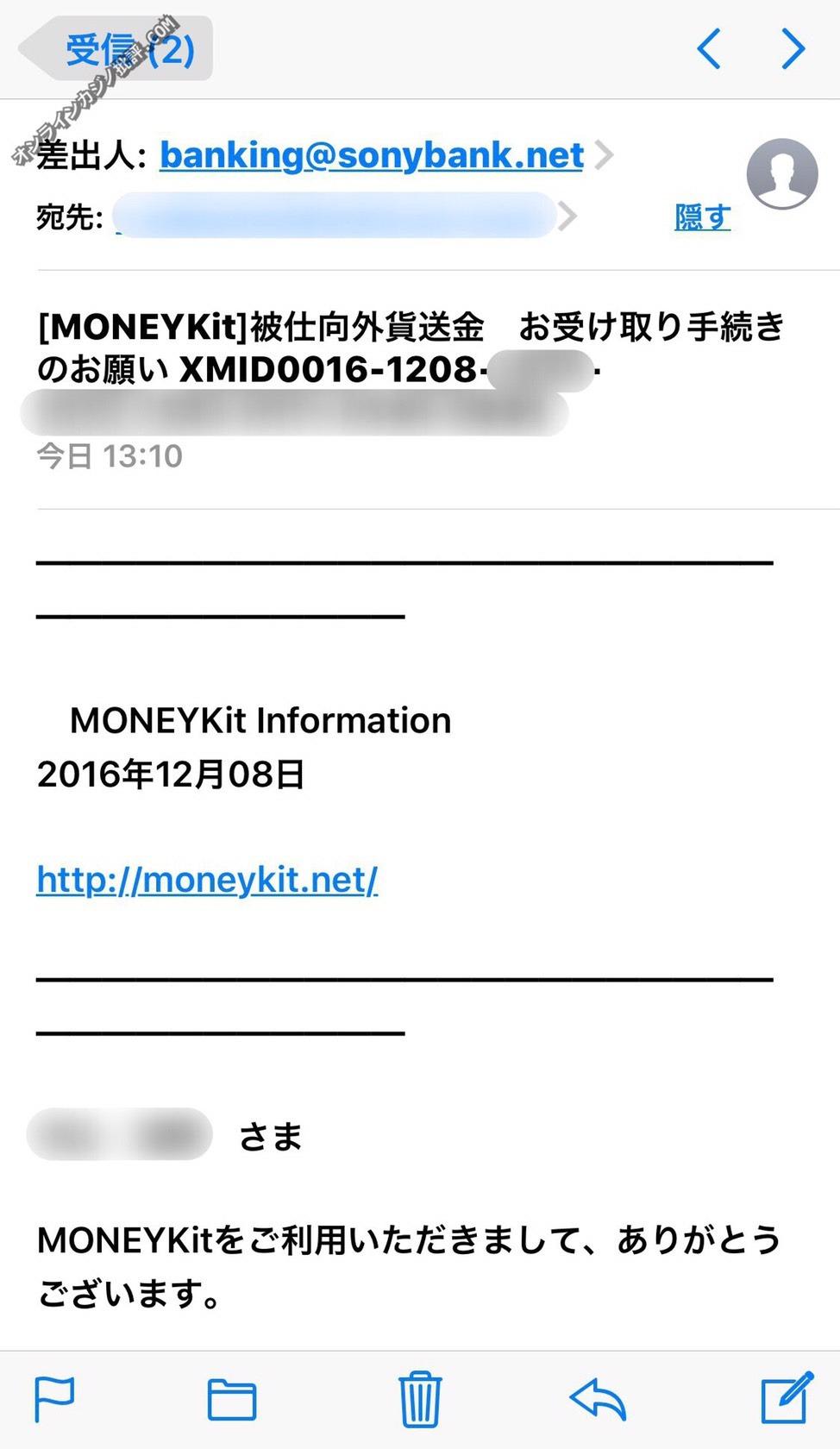 ソニー銀行から被仕向送金のメールが届く