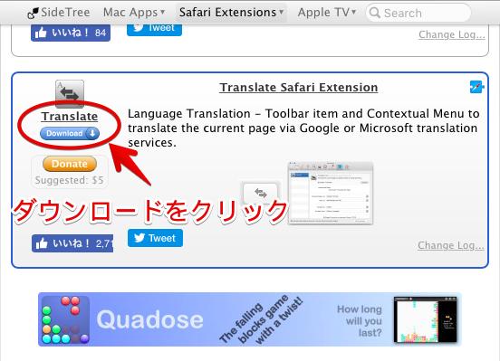 サファリブラウザの翻訳拡張機能追加サイトの画面