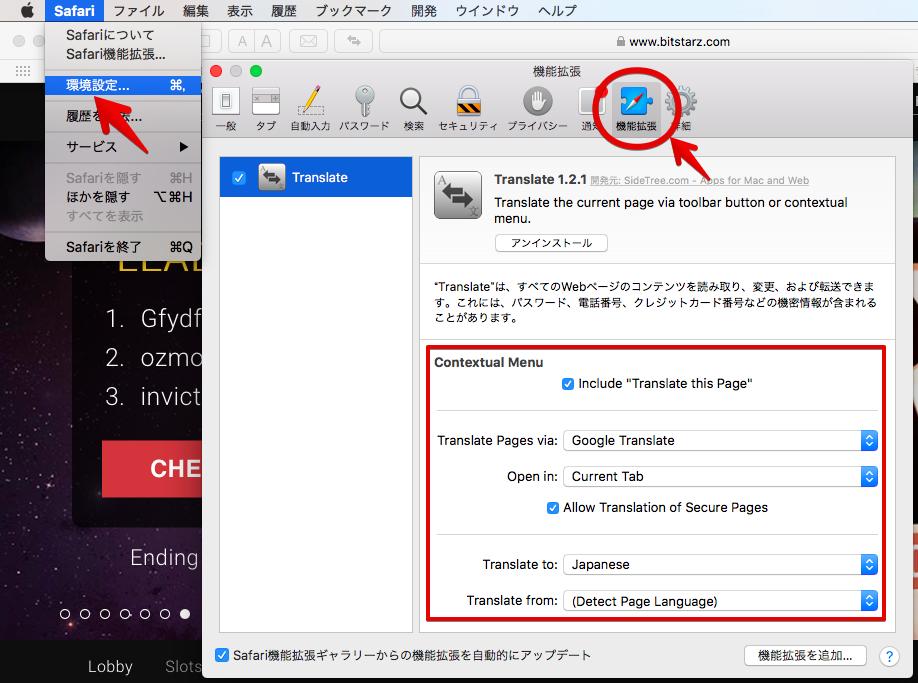 サファリブラウザの翻訳拡張機能設定画面の写真