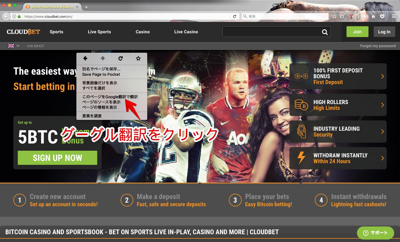 ファイヤーフォックスブラウザ翻訳拡張機能追加設定の画面