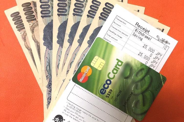 エコカードと日本円現金の写真