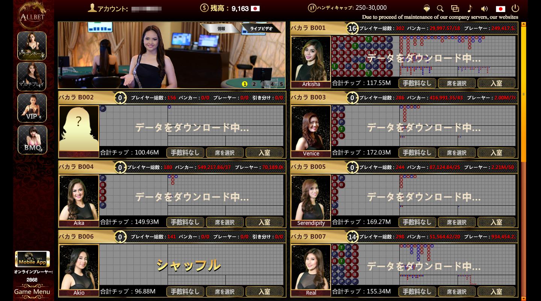 パイザカジノオールベットゲーミングのライブバカラテーブル選択画面の写真