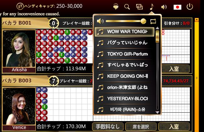 パイザカジノオールベットゲーミングのライブバカラテーブル音楽選択画面の写真