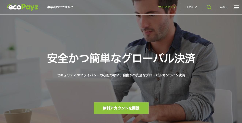 エコペイズ公式サイトホーム画面の写真