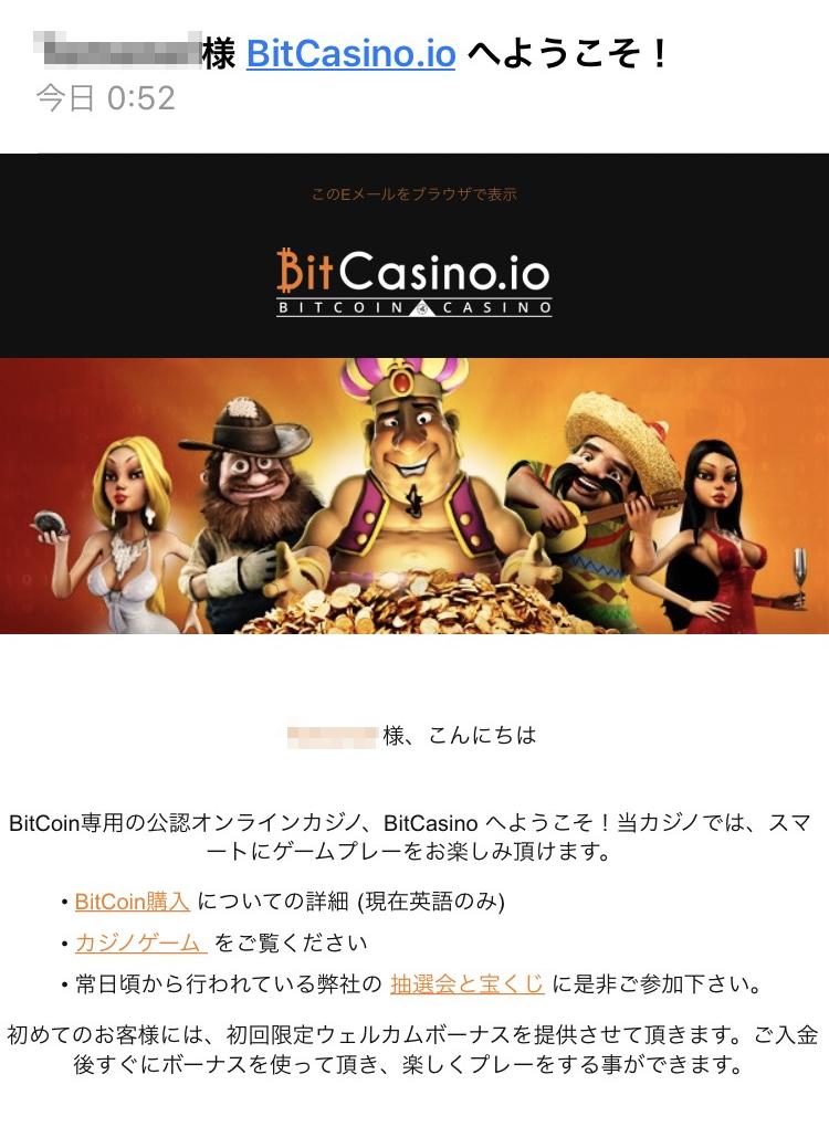 ビットカジノアイオー登録完了通知メール画面スマートフォン
