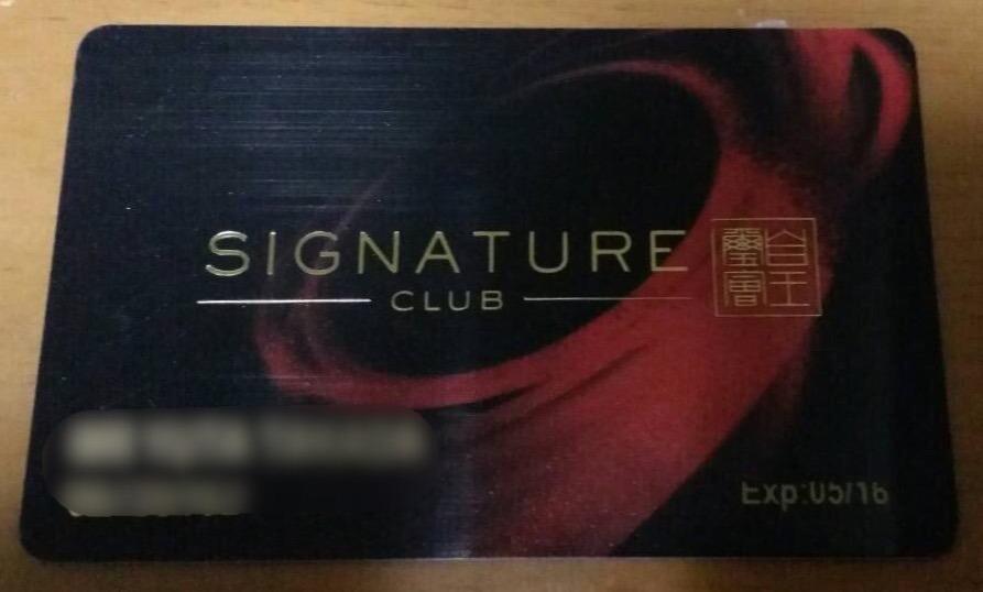 シティオブドリームスSIGNATURE CLUBの会員カード