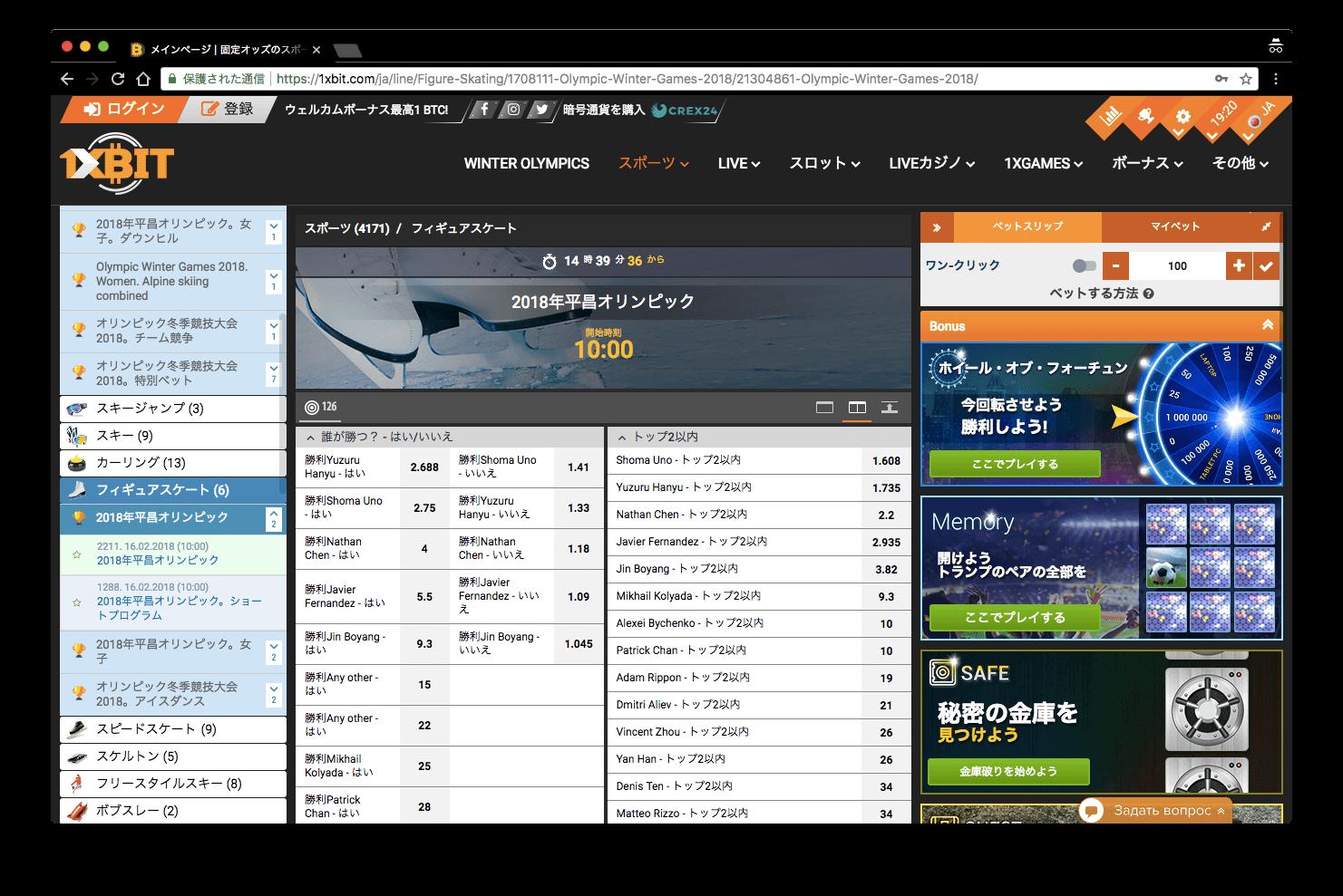 1xBITで平昌冬季オリンピックフィギュアスケートの予想画面