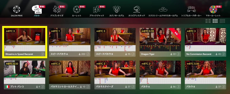 ビットカジノアイオーのライブバカラのVIPテーブルの写真