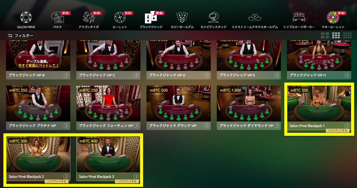 ビットカジノアイオーのブラックジャックのVIPテーブルの写真