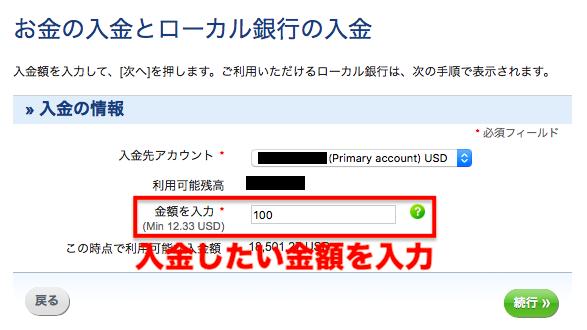 エコペイズローカル銀行入金で三井住友銀行を選択して金額を入力