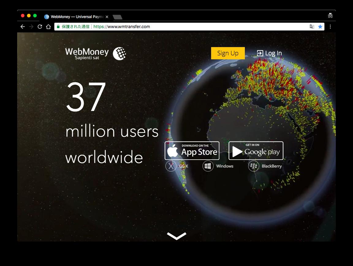 海外サイトWebMoneyのホーム画面の写真