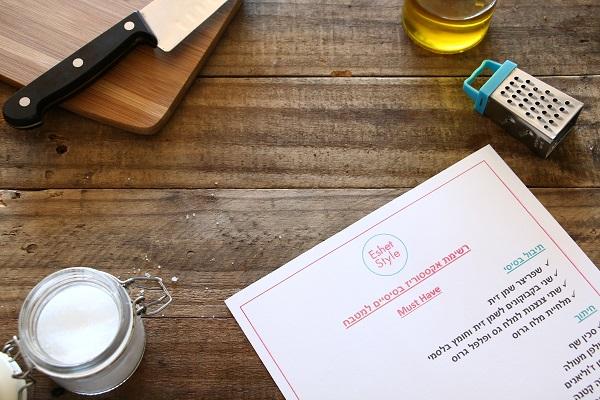 רשימת אביזרים פרקטיים למטבח אשת סטייל אירוח בסטייל