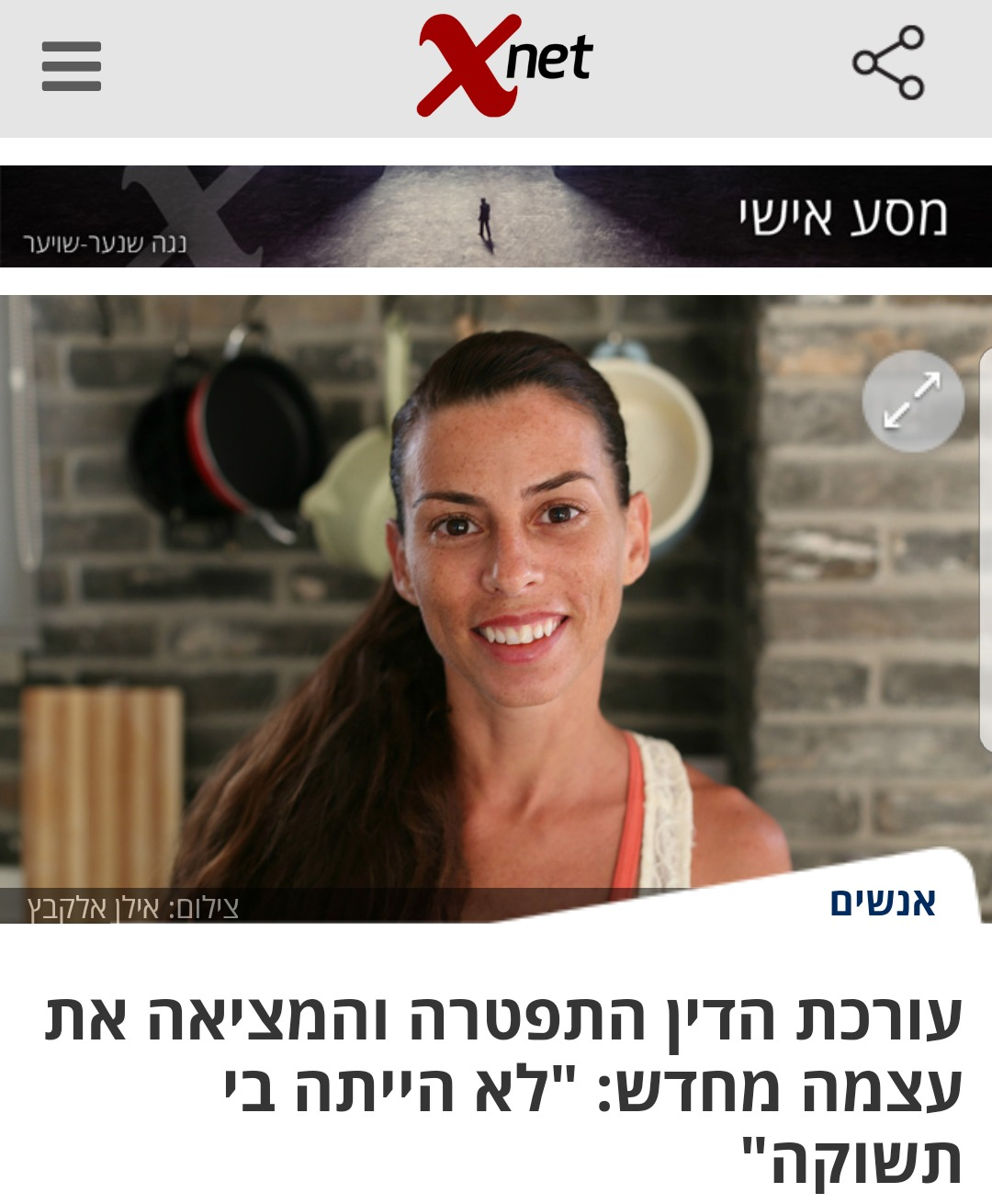 טליה הדר מהבלוג אשת סטייל_ynet_XNET