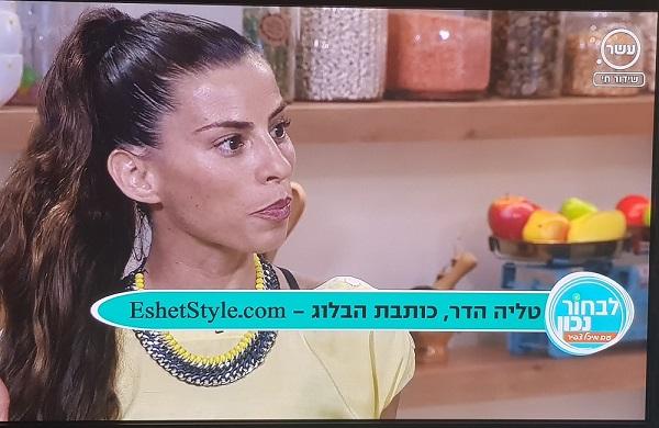 טליה הדר מתארחת בתוכנית לבחור נכון עם מיכל צפיר בערוץ עשר_בלוג אוכל ואירוח