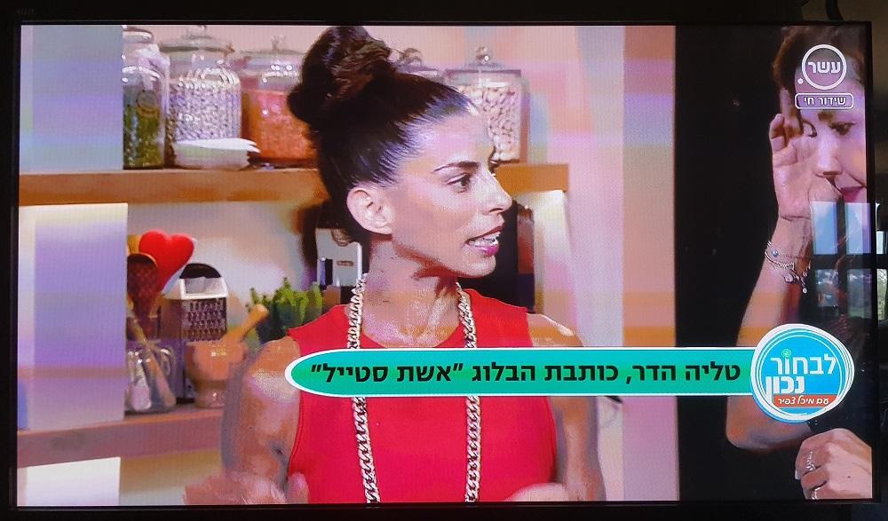 טליה הדר בתוכנית לבחור נכון של מיכל צפיר בערוץ עשר