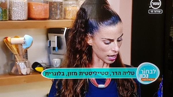 טליה הדר בטלויזיה בתוכנית לבחור נכון עם מיכל צפיר בערוץ עשר_אשת סטייל