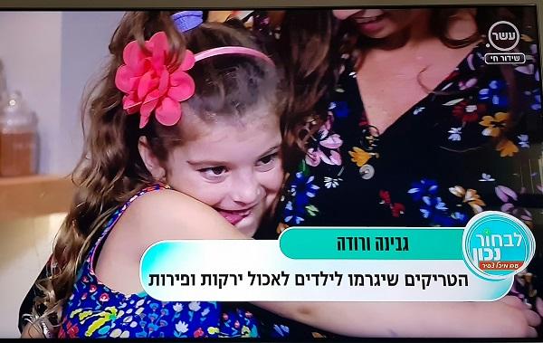 הבלוגרית טליה הדר ובתה דניאלה בתוכנית לבחור נכון עם מיכל צפיר בערוץ עשר