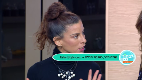הבלוגרית טליה הדר בטלויזיה_התכונית לבחור נכון_ערוץ עשר_מיכל צפיר