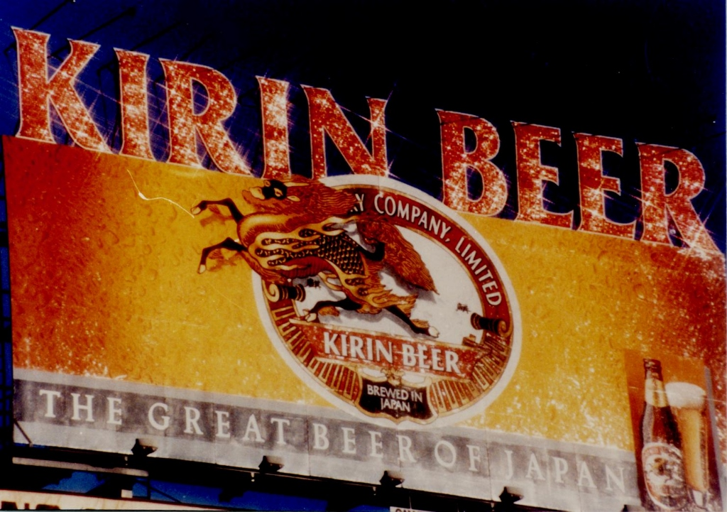 Kirin Beer SolaRay seqin billboard (1024x721).jpg