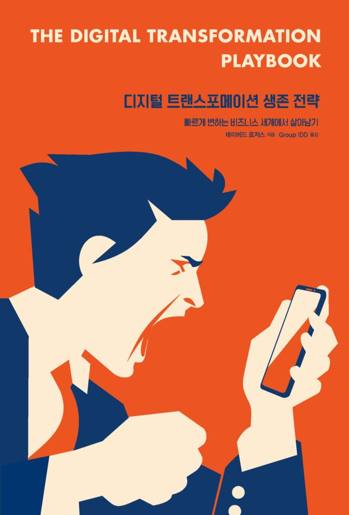 Digital Transformation Playbook - Korean Edition