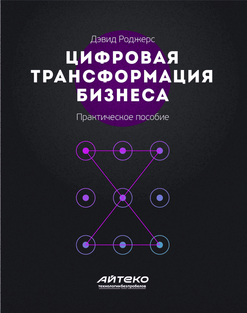 Digital Transformation Playbook - Russian Edition