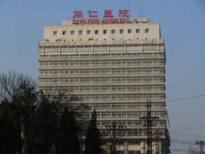 同仁医院_(Beijing_Tongren_Hospital)_-_panoramio