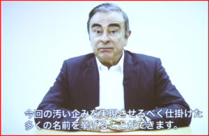 AutoInformed.com on Video by former Nissan Motor chairman Carlos Ghosn is shown on a screen during a news conference by his lawyers at Foreign Correspondents' Club of Japan in Tokyo