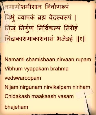 Namami shamishaan - Download lyrics & Print PDF - Sanskrit