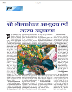 Bhimasankar Dham Purvanchal Prahari
