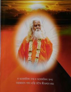 Sri Sri Bhrigugiri Maharaj