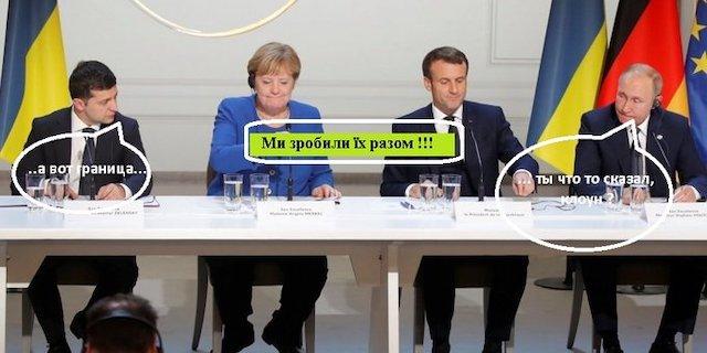 """Спільна пресконференція після саміту """"нормандської четвірки"""" - Цензор.НЕТ 476"""