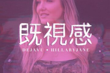 Lyric Video: HillaryJane - DEJA VU