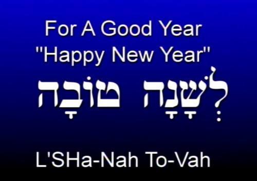 Aleph bet Happy New year