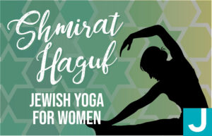 Shmirat Haguf - Jewish Yoga for Women @ Mittleman Jewish Community Center
