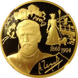 2010 Chekhov 200 Rubles