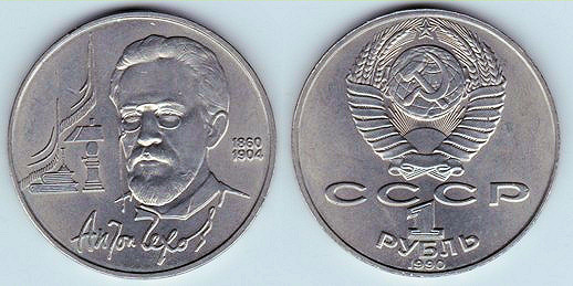 Anton Chekhov 1990 Ruble