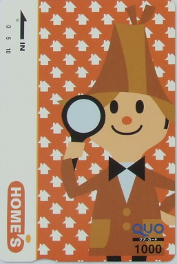 Japanese Real Estate Portal Issued A Second Sherlockian Themed Phone Card