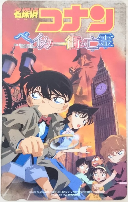 Detective Conan: The Phantom of Baker Street | The Fourth