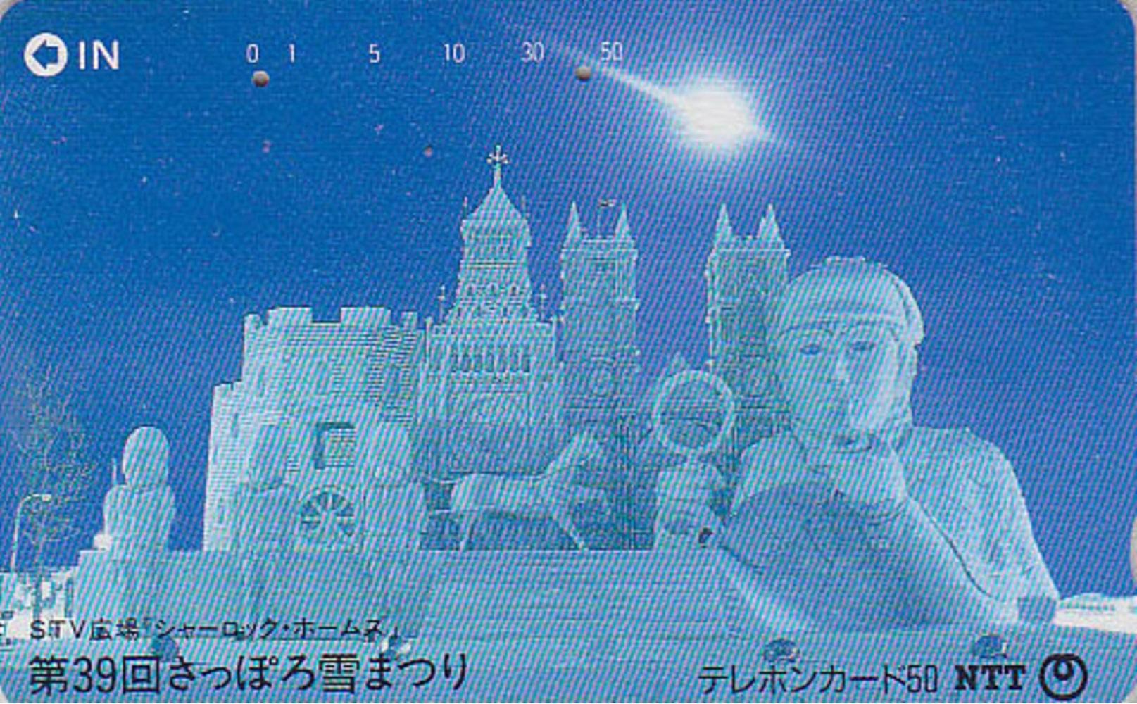 Five Japanese Sherlockian Themed Phone Cards