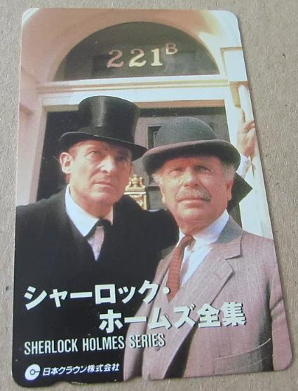 Jeremy Brett and Edward Hardwicke on a Phone Card