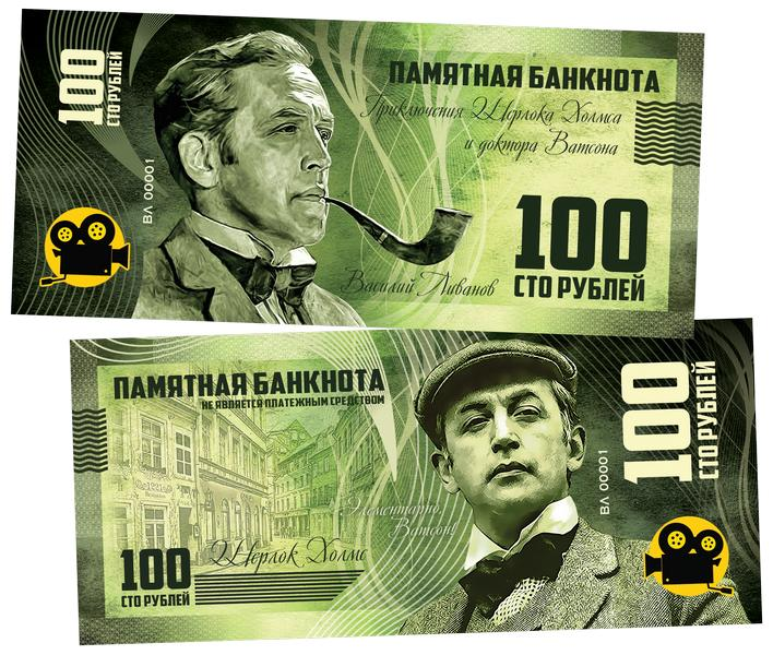 Vasily Livanov Featured on 2019 Fantasy Russian 100 Ruble Banknotes